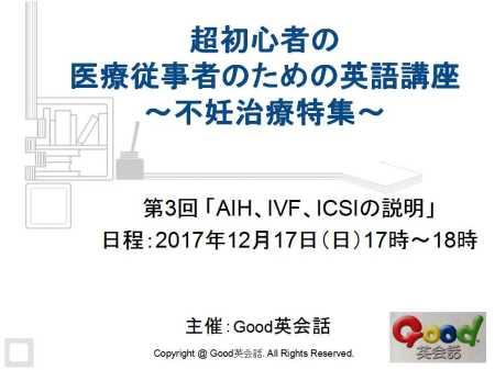 AIH-IVF-ICSI